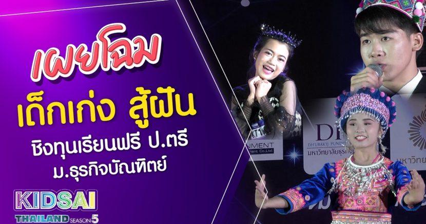 เผยโฉม เด็กเก่ง สู้ฝัน ชิงทุนเรียนฟรี ป.ตรี ม.ธุรกิจบัณฑิตย์ l Kidsai Thailand 5