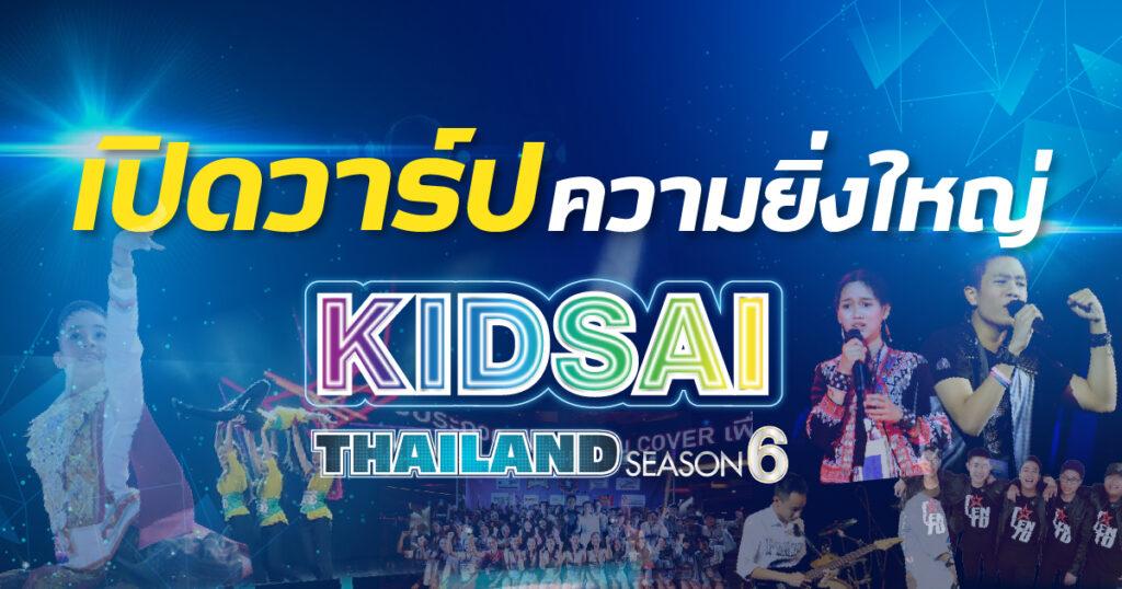 เปิดวาร์ปความยิ่งใหญ่! คิดใสไทยแลนด์ ซีซั่น 6